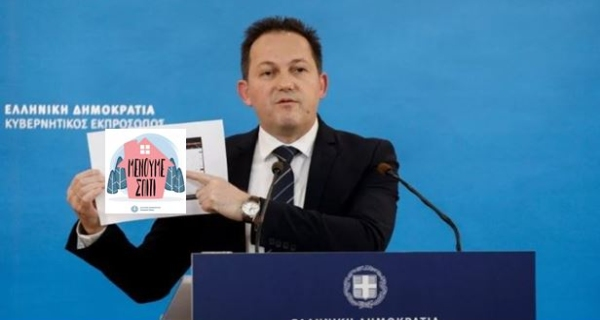 Χαστούκι στην Ελληνική κυβέρνηση απο το συμβούλιο της Ευρώπης.