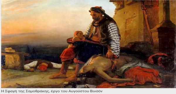 Το άγνωστο Ολοκαύτωμα της Σαμοθράκης: Οι Οθωμανοί έσφαξαν χιλιάδεςΈλληνες