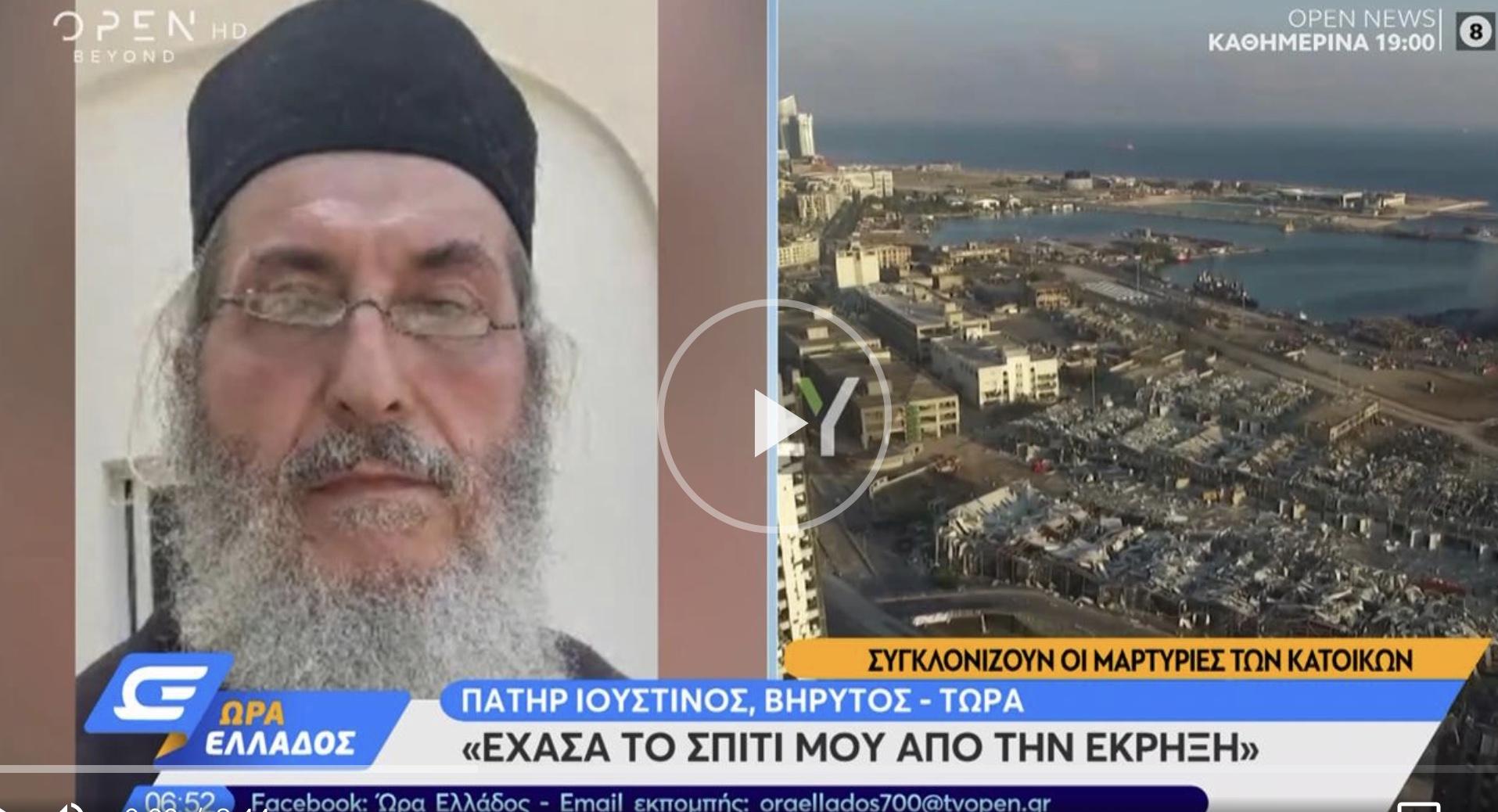 Βηρυτός. Δεν υπάρχει ναός για να γίνει η κηδεία της Ελληνίδας, ισοπεδώθηκαν όλα.