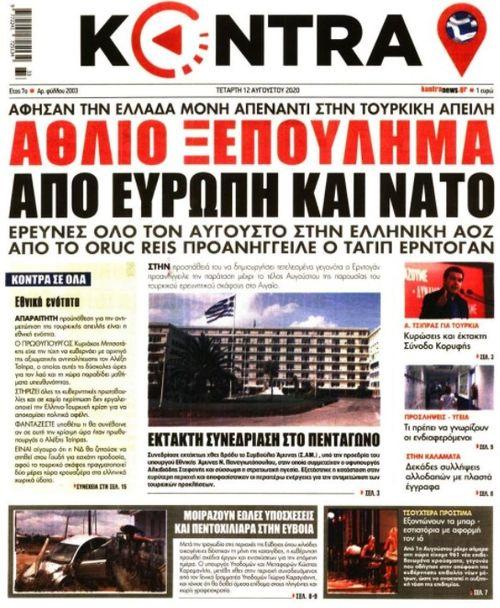 Κεραυνοί Νικολοπουλου για Αιγαίο Ελληνοτουρκικα και Συνεκμεταλευση. @niknikolopoukos