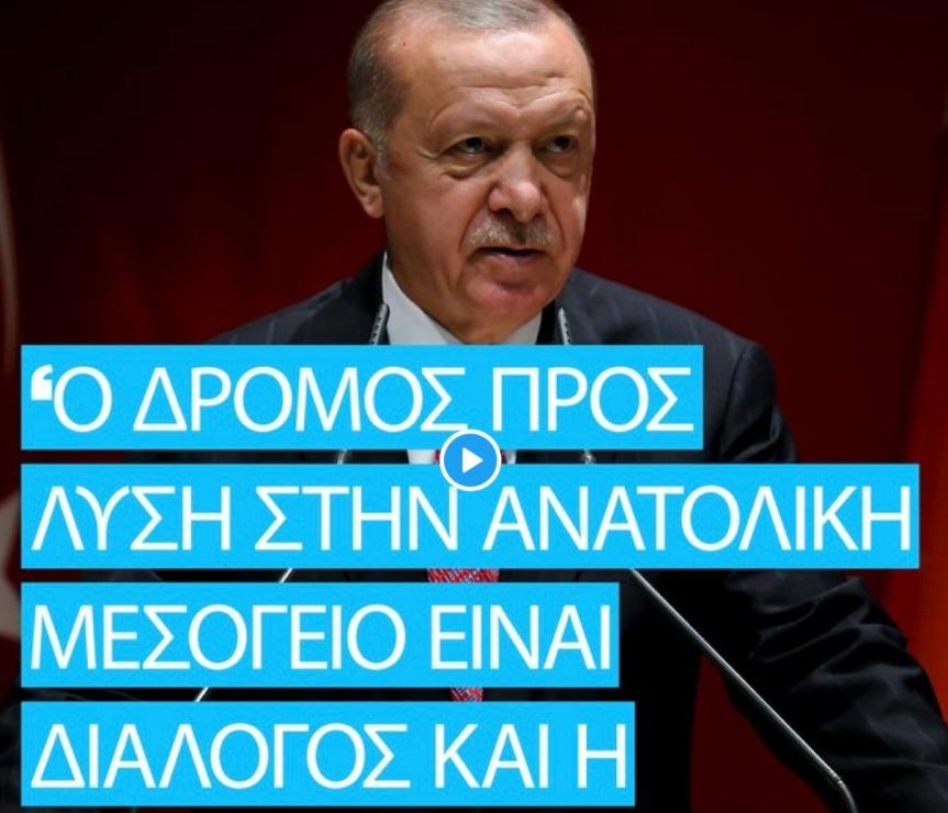 Στα ύψη ο παραλογισμός Ερντογαν. Οι Τούρκοι ανέβασαν ακόμη και βίντεο με ομιλία του με ελληνικούςυπότιτλους.