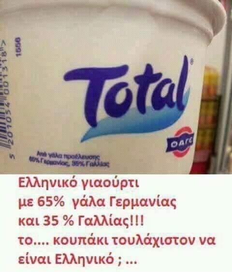 «Ελληνικό» Γιαούρτι με γάλα Γερμανίας και Γαλλίας!!