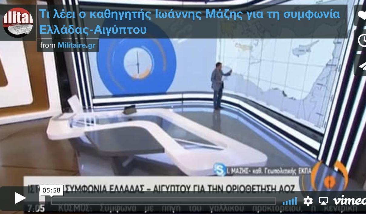 Τι λέει ο Ιωάννης Μάζης για τη συμφωνία Ελλάδας-Αιγύπτου. Βίντεο.
