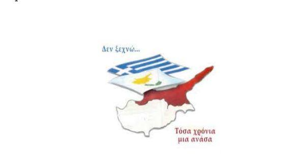 14η Αυγούστου 1974 – ΑΤΤΙΛΑΣ 2: Το τέλος… Η χαριστική βολή στην ελληνικήΚύπρο